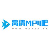 高清mp4吧