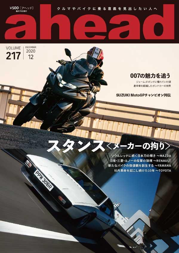 [日本版]ahead 汽车机车杂志 2020年12月刊