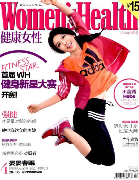 [中国版]Womens Health 健康女性 2014年3月刊