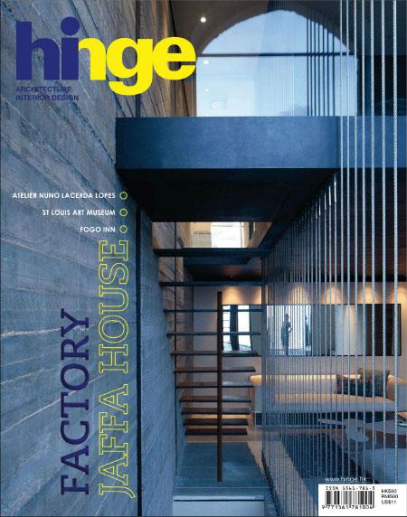 [香港版]Hinge 建筑杂志 2014年2-3月刊