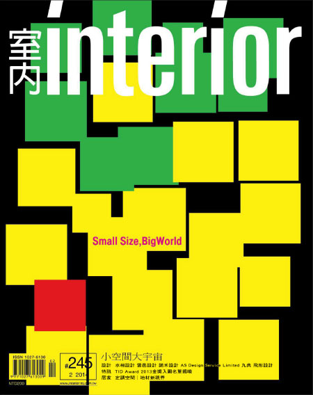 [台湾版]Interior 室内设计杂志 2014年2月刊