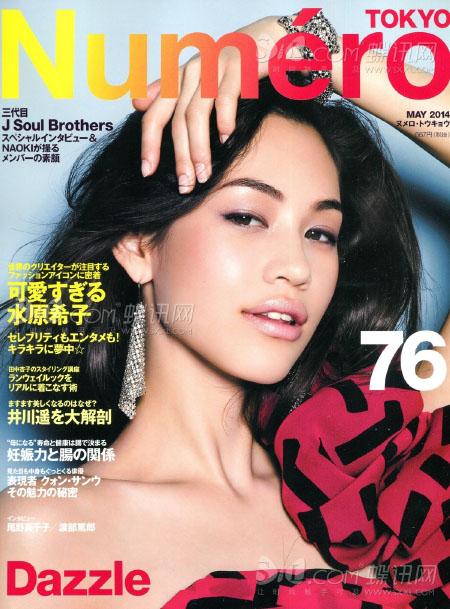 [日本版]Numero 大都市时尚杂志 2014年5月刊
