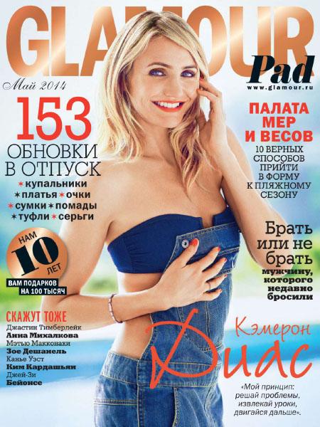 [俄罗斯版]Glamour 高端女性时尚杂志 2014年5月刊