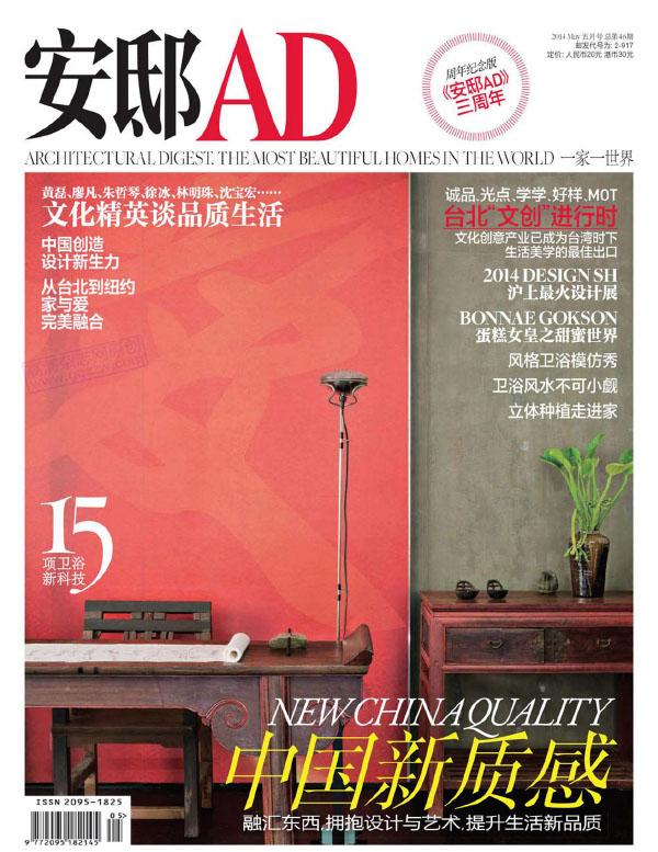 [中国版]Architectural Digest 安邸AD 2014年5月刊